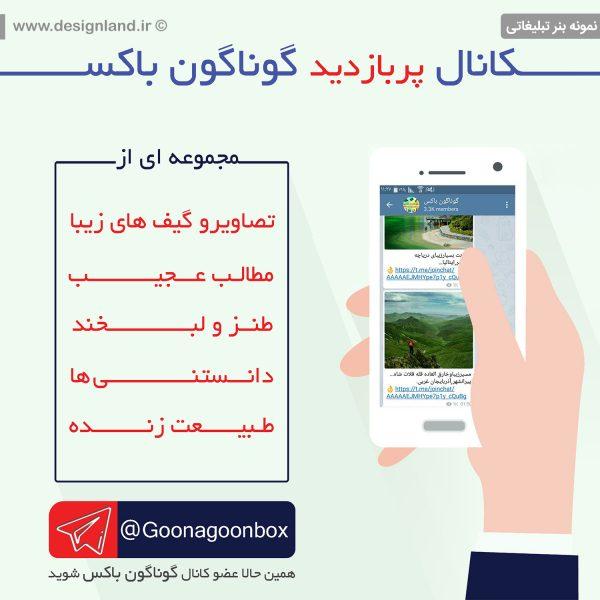 بنر تبلیغاتی به سفارش کانال تلگرام گوناگون باکس