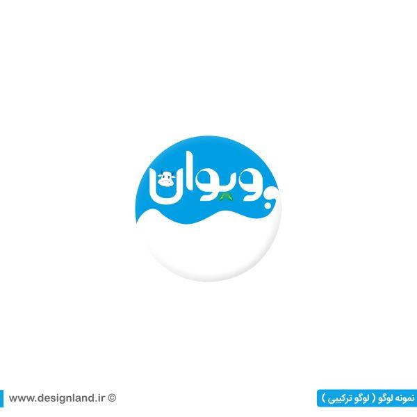 نمونه لوگو طراحی شده به سفارش شرکت لبنیاتی ویوان