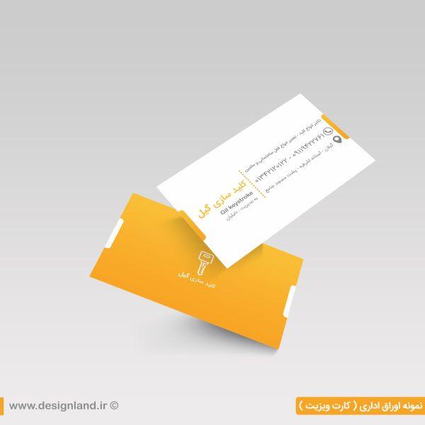 نمونه کارت ویزیت طراحی شده به سفارش کلید سازی گیل