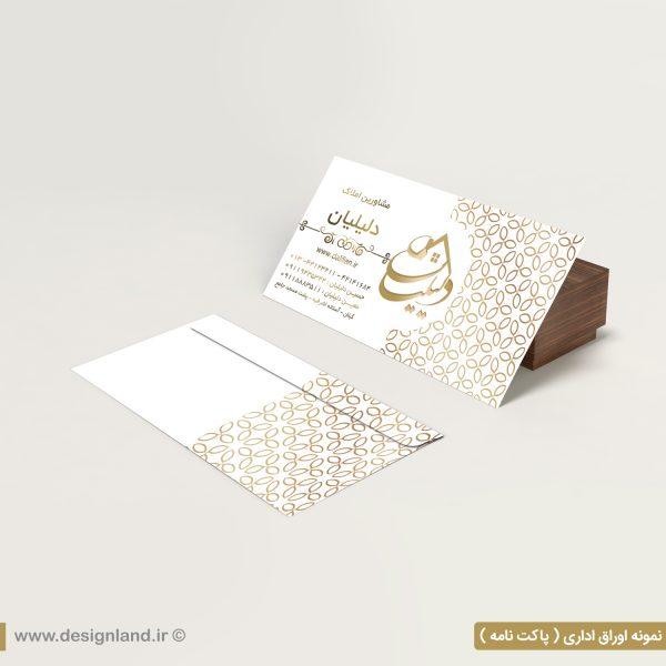 نمونه پاکت نامه طراحی شده به سفارش مشاورین املاک دلیلیان