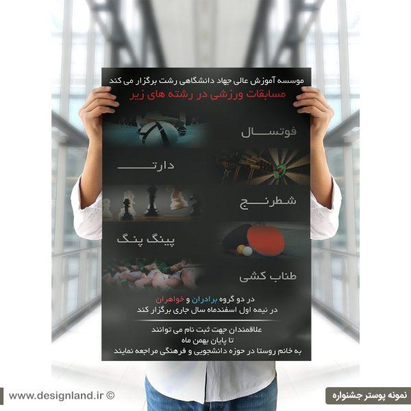 نمونه پوستر جشنواره طراحی شده به سفارش جهاددانشگاهی استان گیلان